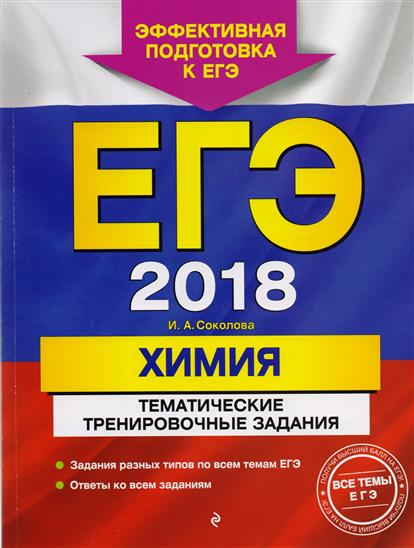 ЕГЭ 2018. Химия. Тематические тренировочные задания
