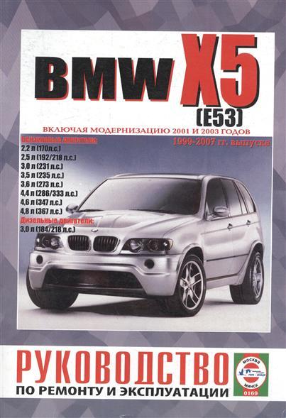 Гусь С. (сост.) BMW X5 (E53). Руководство по ремонту и эксплуатации. Бензиновые двигатели. Дизельные двигатели. 1999-2007 гг. выпуска (включая модернизацию 2001 и 2003 годов)