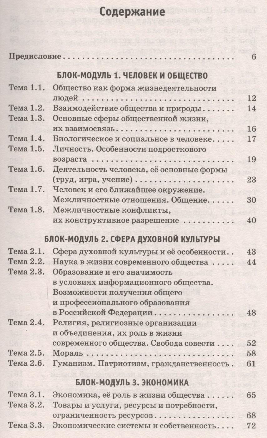 Справочник баранова по обществознанию огэ