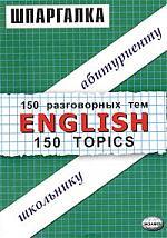 Шпаргалка Английский язык