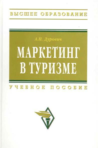 Дурович А. Маркетинг в туризме Учеб. пос.