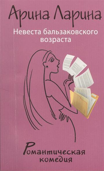 Ларина А. Невеста бальзаковского возраста