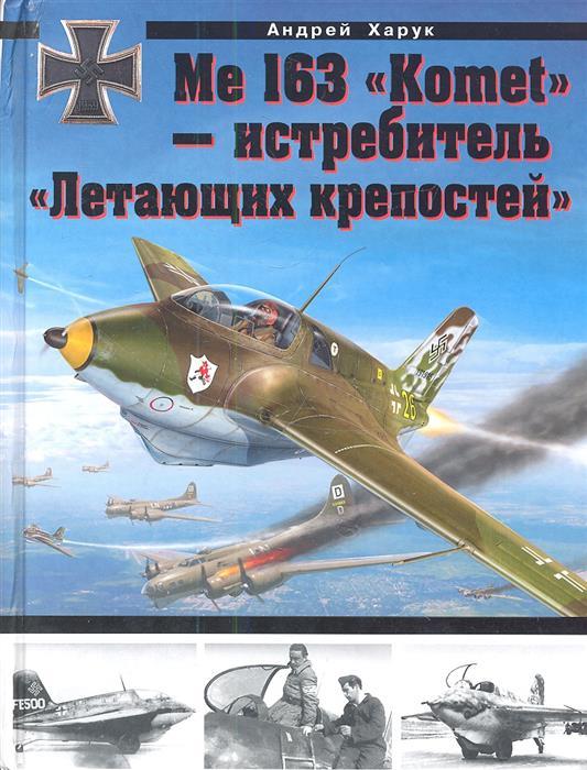 """Me163 """"Komet"""" - истребитель """"Летающих крепостей"""""""