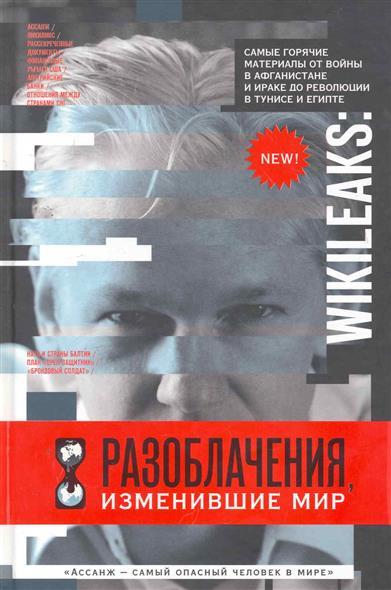 WikiLeaks Разоблачения изменившие мир