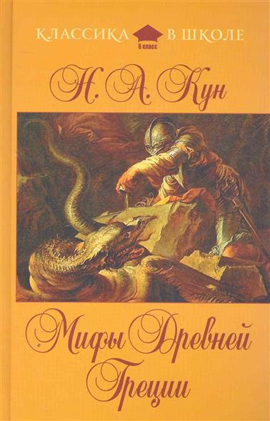 Кун Н. Мифы Древней Греции кун н мифы древней греции кун