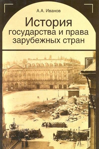 История государства и права зарубеж. стран Учеб. пос.