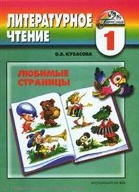 Кубасова О. Литературное чтение 1 кл Любимые страницы Учеб.
