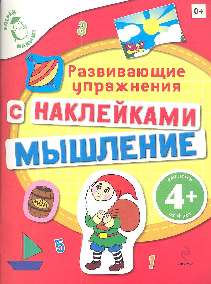 Голицына Е. Мышление. Развивающие упражнения с наклейками для детей от 4 лет развивающие игры своими руками для детей 3 4 лет