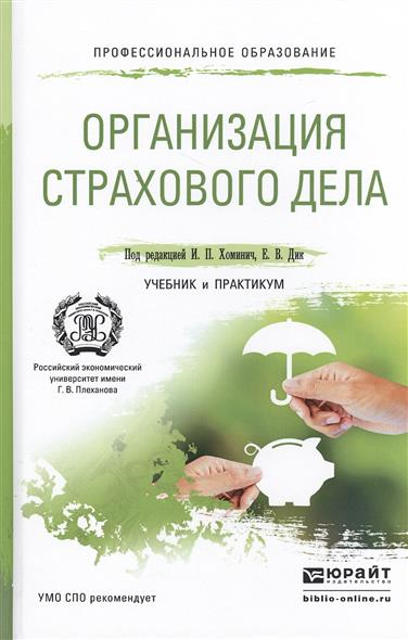 Организация страхового дела: Учебник и практикум для СПО