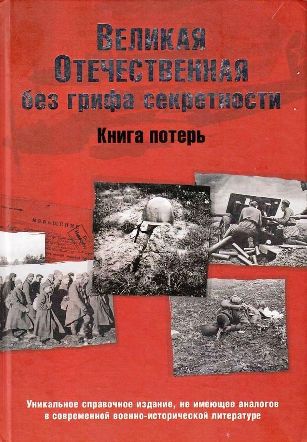 Великая Отечественная без грифа секретности Книга потерь