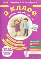 Учебник для отличника. 3 класс. Стань лучшим учеником!