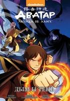 Аватар: Легенда об Аанге: Дым и тень