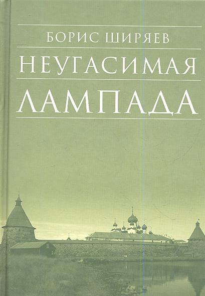 Неугасимая лампада. 8-е издание