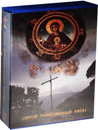 Юдин Г. Святой таинственный Афон