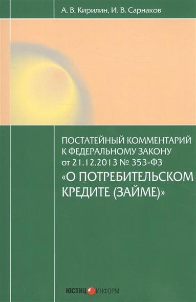 Постатейный комментарий к Федеральному закону от 21.12.2013 № 353-ФЗ