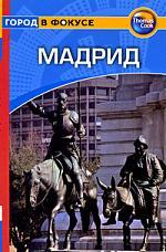 Инман Н., Вийануэва К. Путеводитель Мадрид