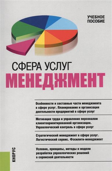 Сфера услуг. Менеджмент. Учебное пособие
