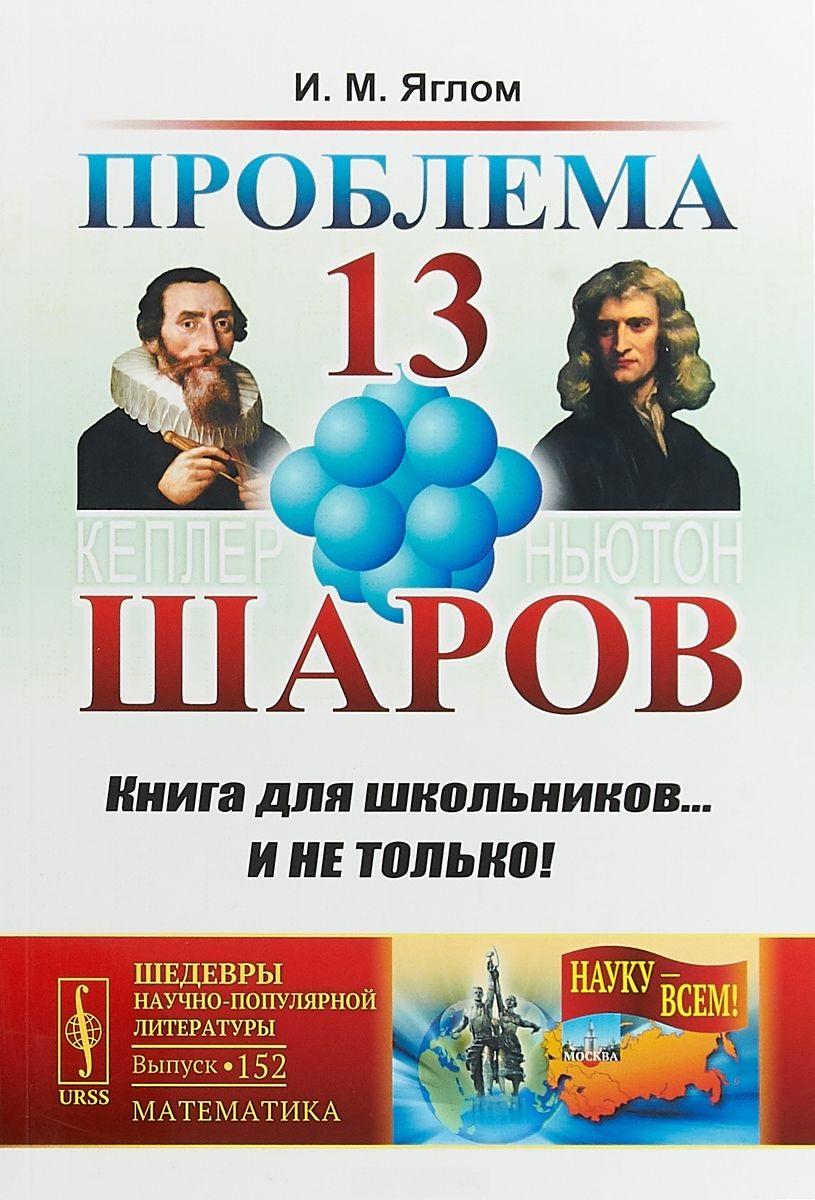 Яглом И. Проблема тринадцати шаров