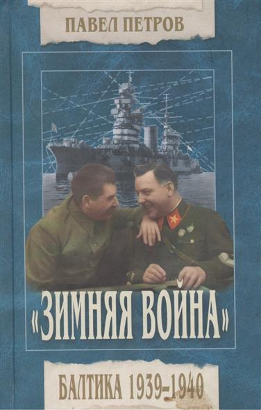 """""""Зимняя война"""". Балтика 1939-1940"""