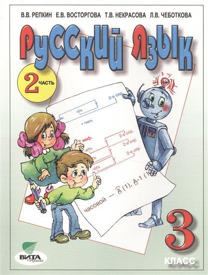 Репкин В.: Русский язык. Учебник для 3 класса начальной школы. В двух частях. Часть 2. 14-е издание