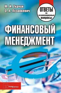 Ткачук М. Финансовый менеджмент Ответы на экз. вопросы