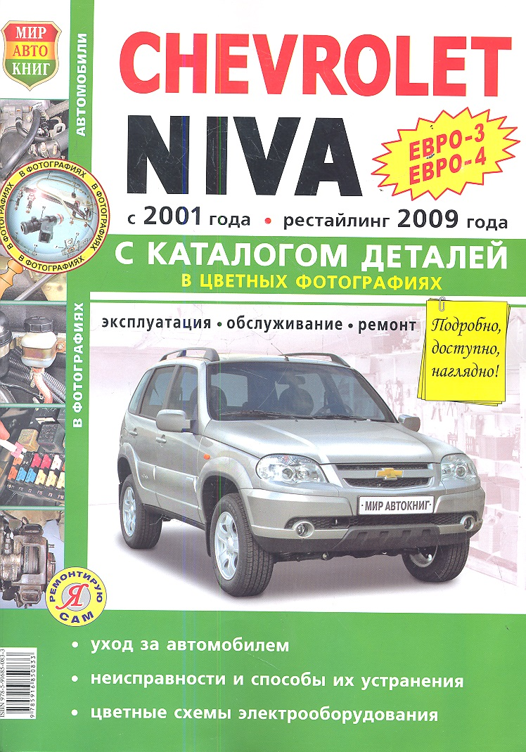 Шорохов А. (ред.) Chevrolet Niva (Евро-3, Евро-4) с 2001 года, рестайлинг 2009 года + каталог запасных частей ems dhl free shipping toddler little boys 3pc minions cartoon casual wear summer outfit children clothing 7 colors 80 90 100 110