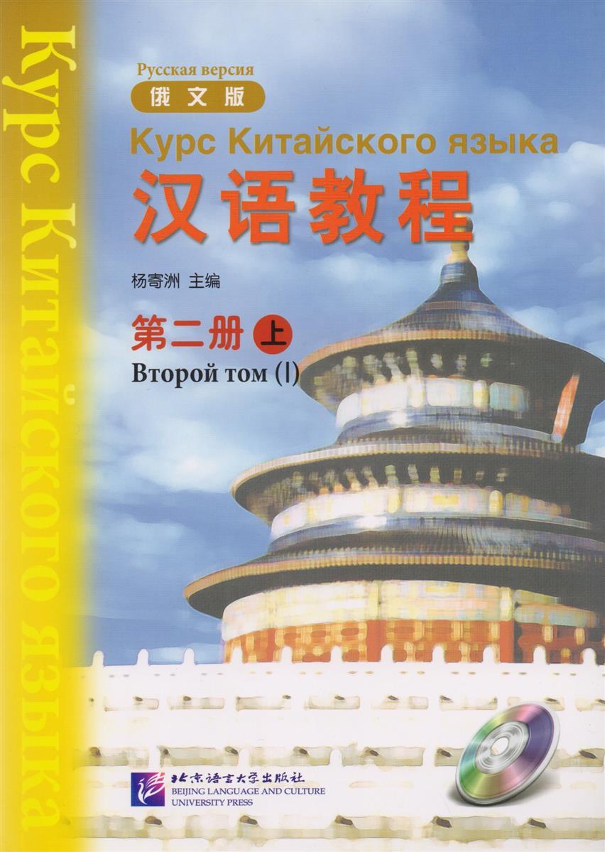 Yang Jizhou Chinese Course (Rus) 2A - Textbook / Курс Китайского Языка. Книга 2. Часть 1 (+CD) (книга на китайском и русском языках) yang j chinese course rus 3b textbook курс китайского языка книга 3 часть 2