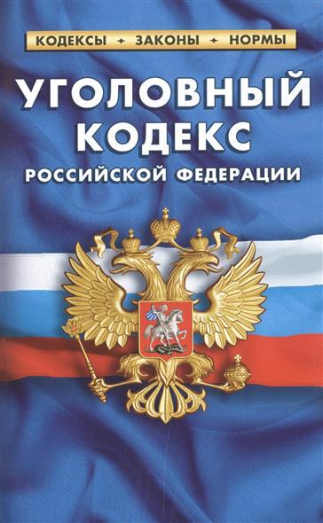 Уголовный кодекс Российской Федерации. По состоянию на 1 октября 2015 года