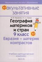 География материков и стран. 9 класс. Евразия - материк контрастов. По странам и континентам. Учебно-методический комплекс. 2-е издание