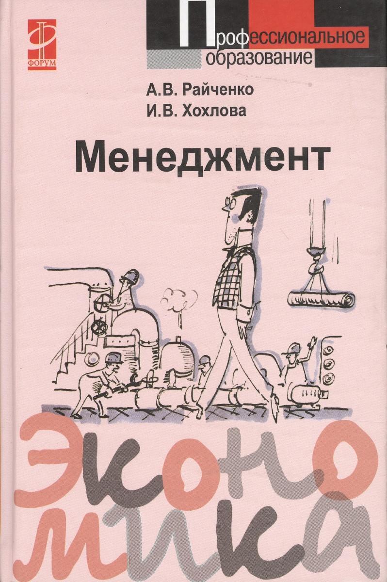 Райченко А., Хохлова И. Менеджмент: Учебное пособие