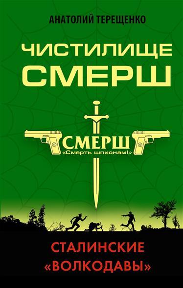 Терещенко А. Чистилище СМЕРШ. Сталинские волкодавы