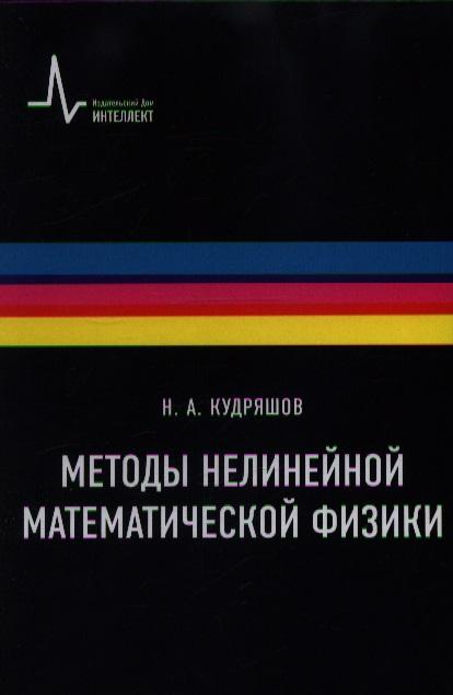 Кудряшов Н. Методы нелинейной математической физики