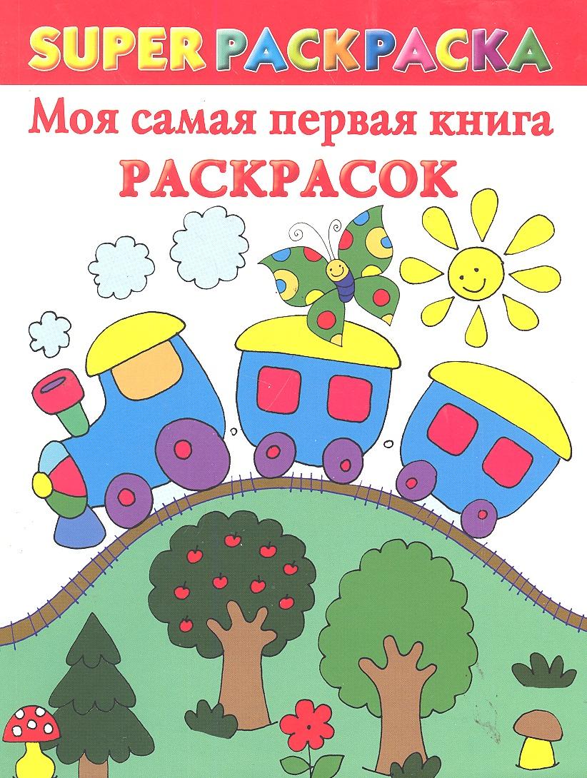 Двинина Л. (худ.) Моя самая первая книга раскрасок