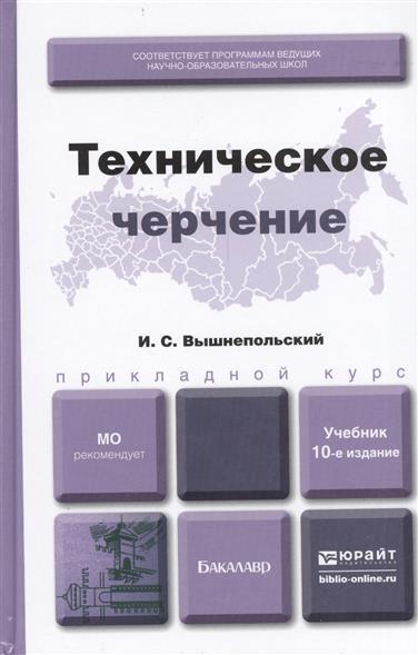 Техническое черчение. Учебник для вузов и ссузов. 10-е издание, переработанное и дополненное