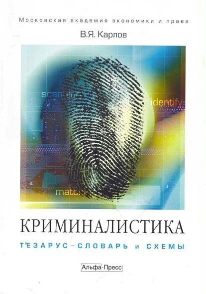 Карлов В. Криминалистика тезаурус-словарь и схемы Уч. пос.