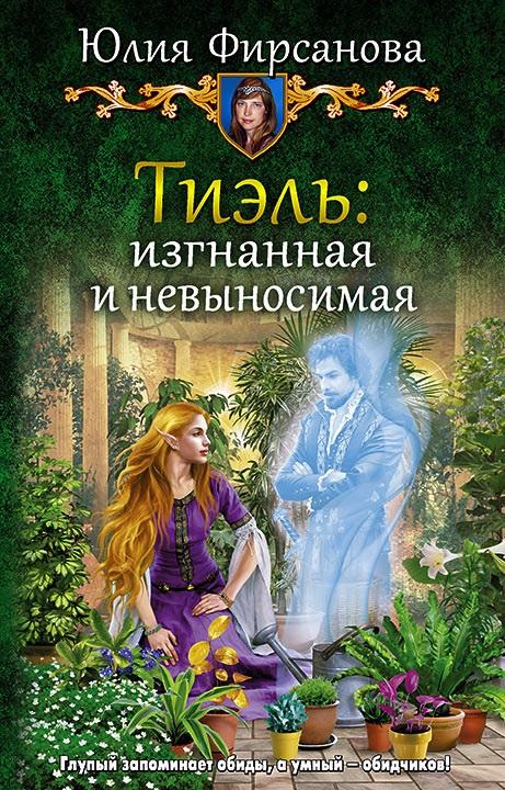 Фирсанова Ю. Тиэль: Изгнанная и невыносимая юлия фирсанова возвращение