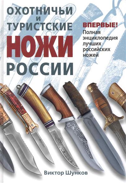 Охотничьи и туристские ножи России