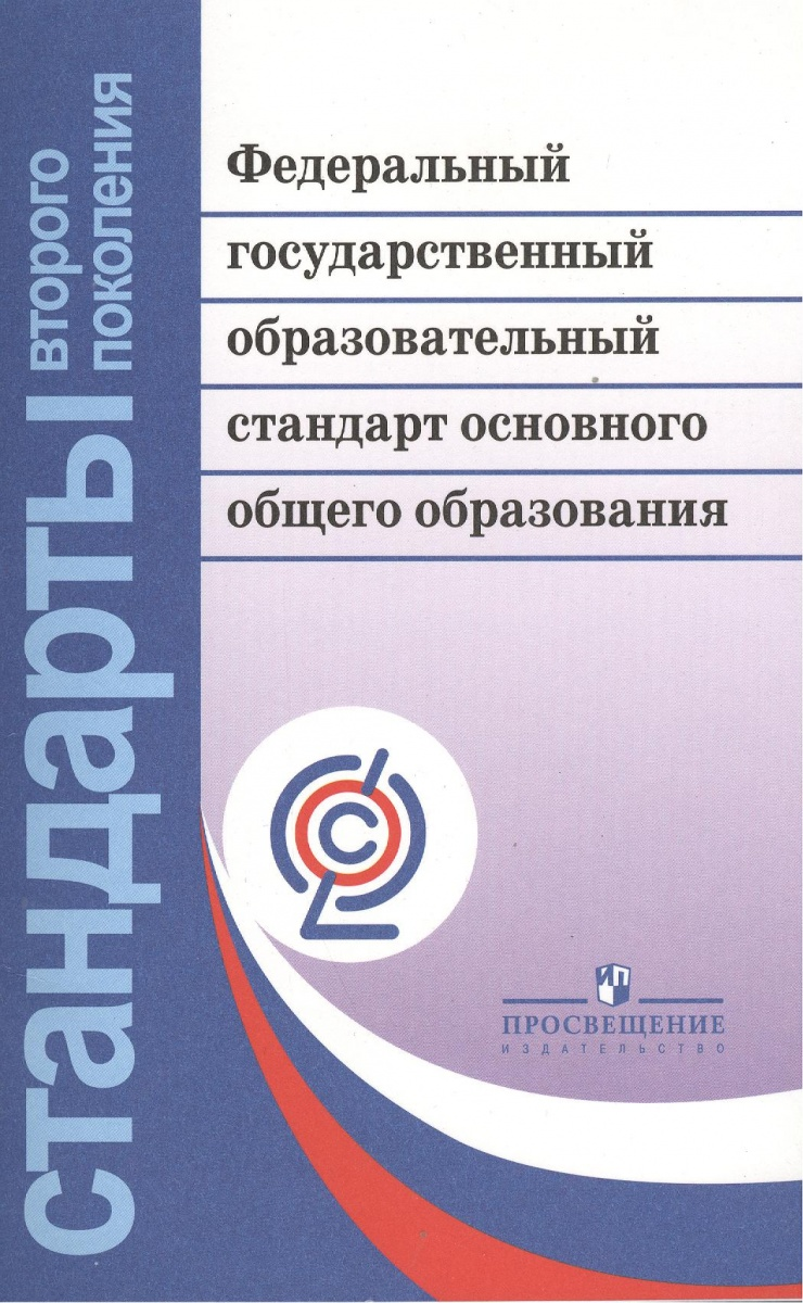 Федеральный государственный образовательный стандарт основного общего образования. 2-е издание