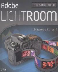 Котов В. Adobe Lightroom для фотографов коллектив авторов adobe photoshop lightroom 5 официальный учебный курс