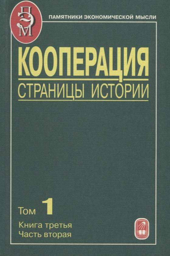 Кооперация. Страницы истории. В трех томах. Том 1. Книга третья. Часть вторая