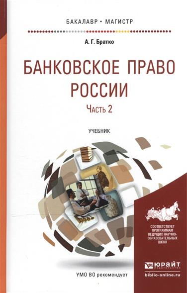 Банковское право России. Учебник. В 2-х частях. Часть 2