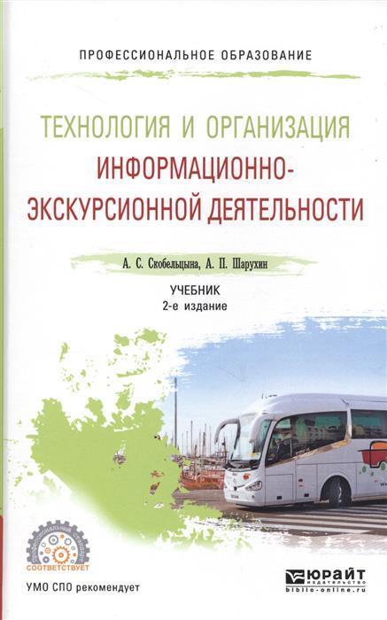 Скобельцына А., Шарухин А. Технология и организация информационно-экскурсионной деятельности. Учебник для СПО
