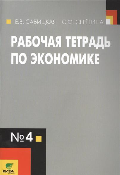 Рабочая тетрадь по экономике №4. Для 10-11 классов общеобразовательных организаций. 10-е издание