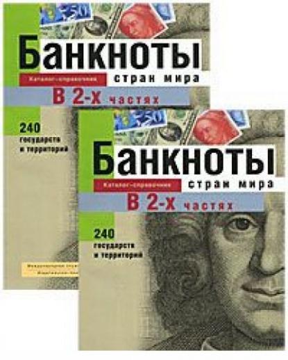 Банкноты стран мира Денежное обращение 2001 2тт