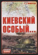 Киевский особый…