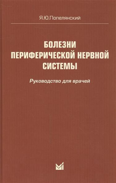 Попелянский Я. Болезни периферической нервной системы. Руководство для врачей