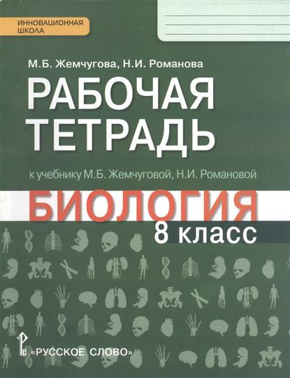 Рабочая тетрадь к учебнику М.Б. Жемчуговой, Н.И. Романовой