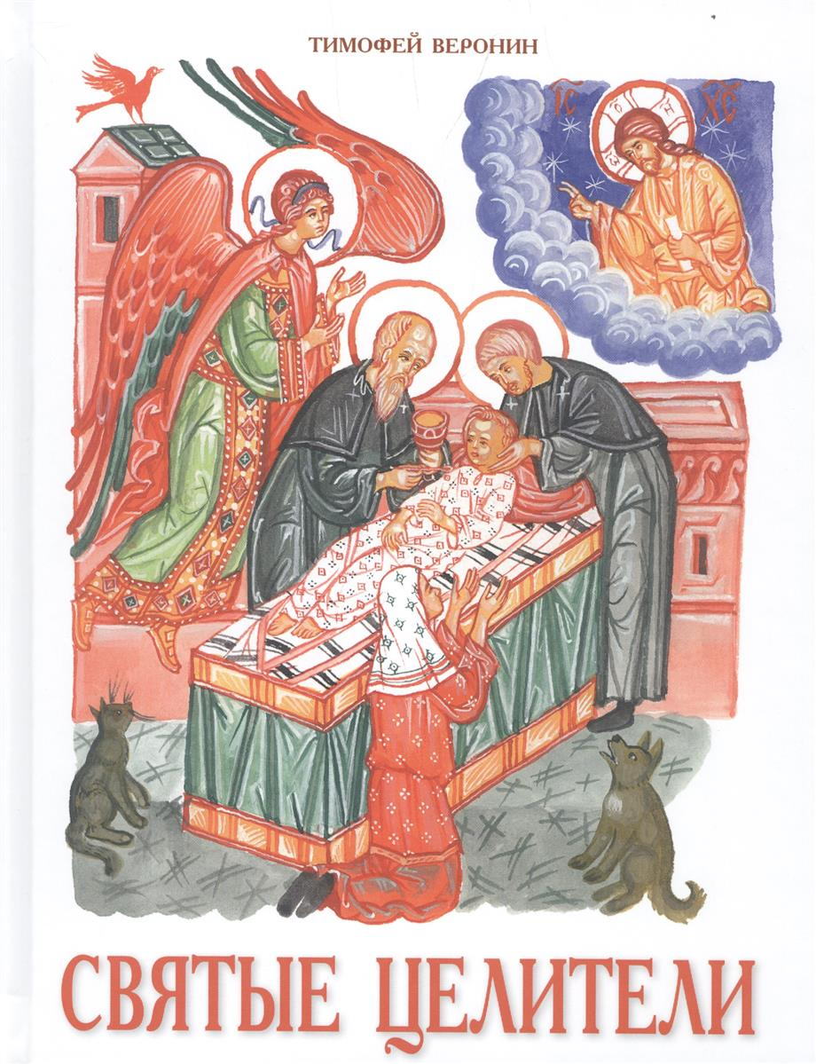 Веронин Т. Святые целители веронин т преподобный савва сторожевский