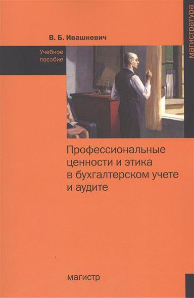 Ивашкевич В.: Профессиональные ценности и этика в бухгалтерском учете и аудите