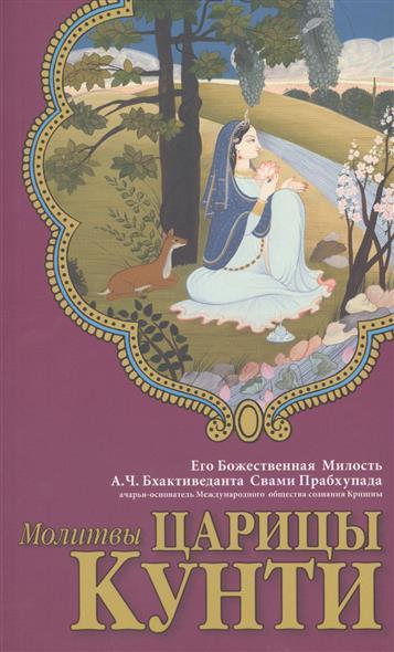 Молитвы царицы Кунти. 2-е издание, исправленное